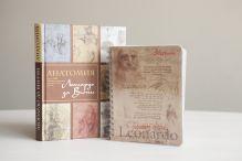 - Подарочный набор Леонардо обложка книги
