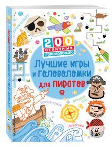 - Лучшие игры и головоломки для пиратов обложка книги