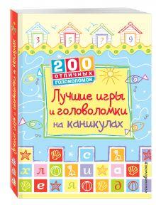- Лучшие игры и головоломки на каникулах обложка книги