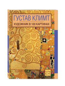 - Подарочный набор Густав Климт обложка книги