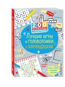 - Лучшие игры и головоломки с карандашом обложка книги