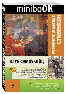 Стивенсон Р.Л. - Клуб самоубийц обложка книги