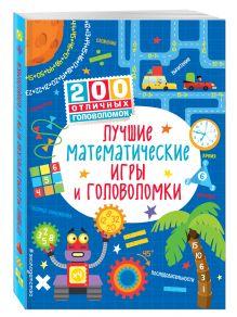 - Лучшие математические игры и головоломки обложка книги