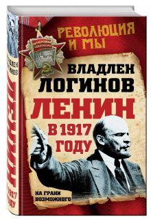 Логинов В.Т. - Ленин в 1917 году. На грани возможного обложка книги