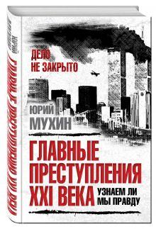 Мухин Ю.И. - Главные преступления XXI века. Узнаем ли мы правду? обложка книги