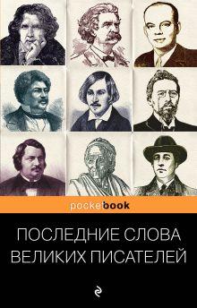 Обложка Последние слова великих писателей
