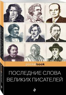 Душенко К.В. - Последние слова великих писателей обложка книги