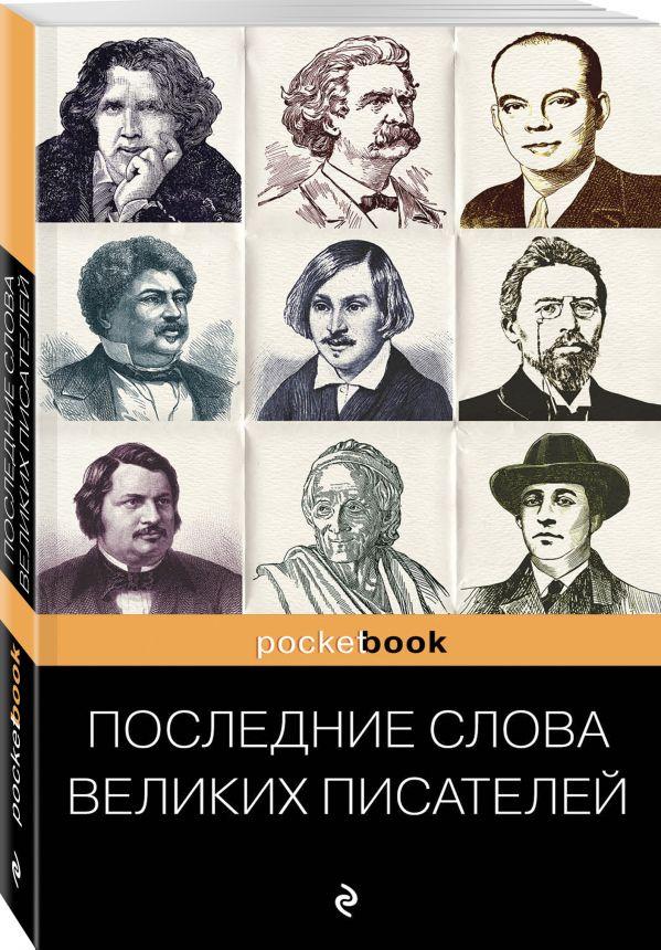 Последние слова великих писателей Душенко К.В.