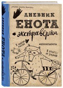 - Дневник енота-экстраверта (крафт, твердый переплет) обложка книги