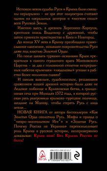 Обложка сзади Без Крыма России не быть! «Место силы» всей Русской Земли Алексей Шляхторов