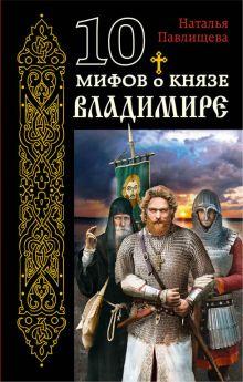 Обложка 10 мифов о князе Владимире Наталья Павлищева