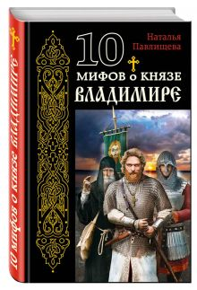 10 мифов о князе Владимире обложка книги