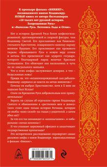 Обложка сзади 10 мифов о князе Владимире Наталья Павлищева