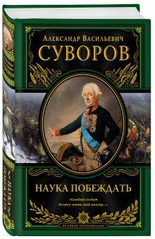 Суворов А.В. - Наука побеждать (испр. и перераб.) обложка книги