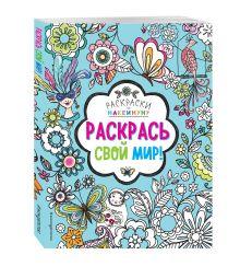 - Раскрась свой мир! обложка книги