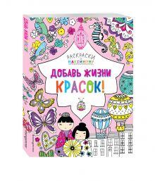 - Добавь жизни красок! обложка книги