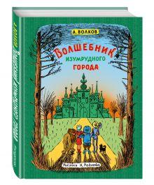 Волшебник Изумрудного города (ил. Н.Радлова) обложка книги