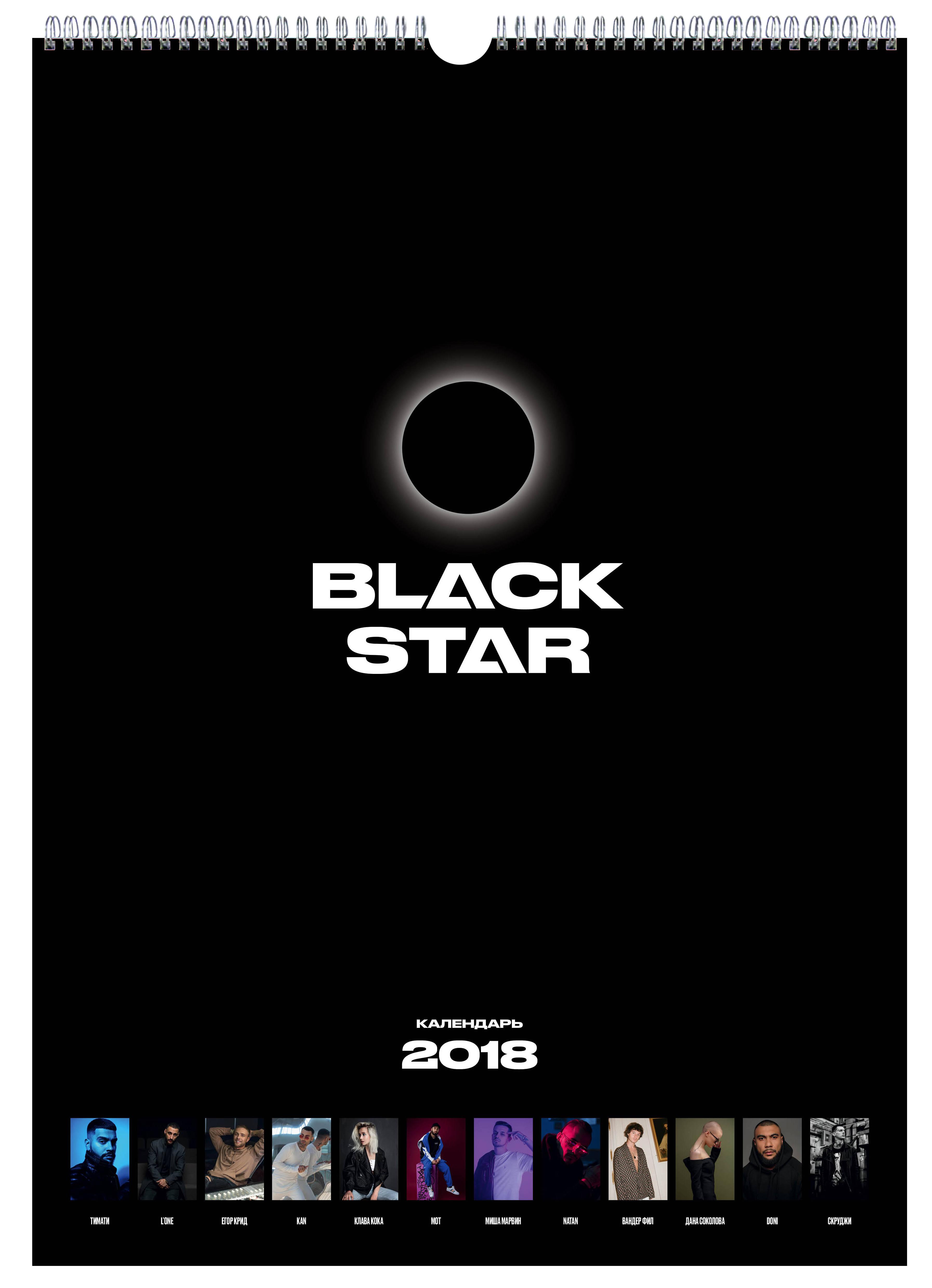 Календарь Black Star