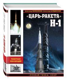 Железняков А.Б., Шлядинский А.Г - «Царь-ракета» Н-1. «Лунная гонка» СССР обложка книги