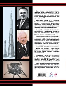 Обложка сзади «Царь-ракета» Н-1. «Лунная гонка» СССР Александр Железняков, Александр Шлядинский