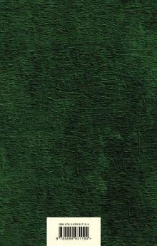 Обложка сзади Война и мир. Том I-II Лев Толстой