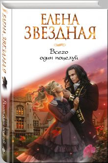 Звездная Е. - Всего один поцелуй обложка книги