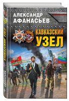 Кавказский узел