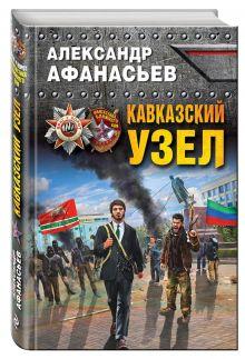 Афанасьев А. - Кавказский узел обложка книги