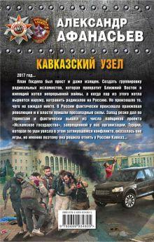 Обложка сзади Кавказский узел Александр Афанасьев