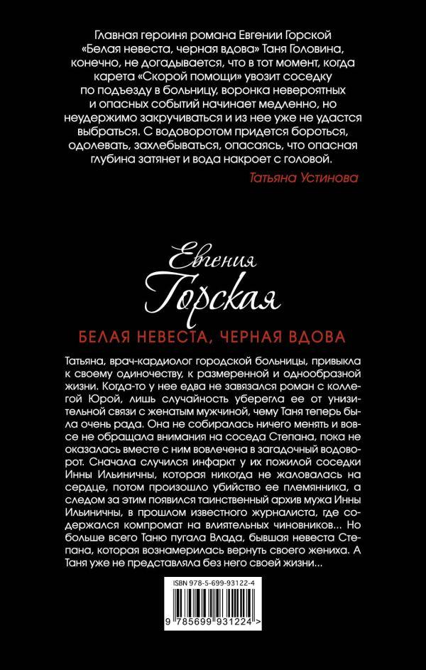 Евгения горская все книги скачать бесплатно fb2