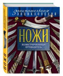Волков В. - Ножи: иллюстрированный путеводитель. 2-е издание обложка книги