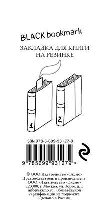 Обложка сзади Закладка с резинкой. Black bookmark