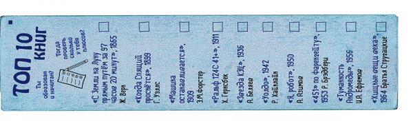 Закладка с резинкой. TОП-10 фантастов