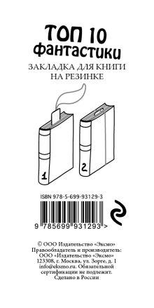 Обложка сзади Закладка с резинкой. TОП-10 фантастов