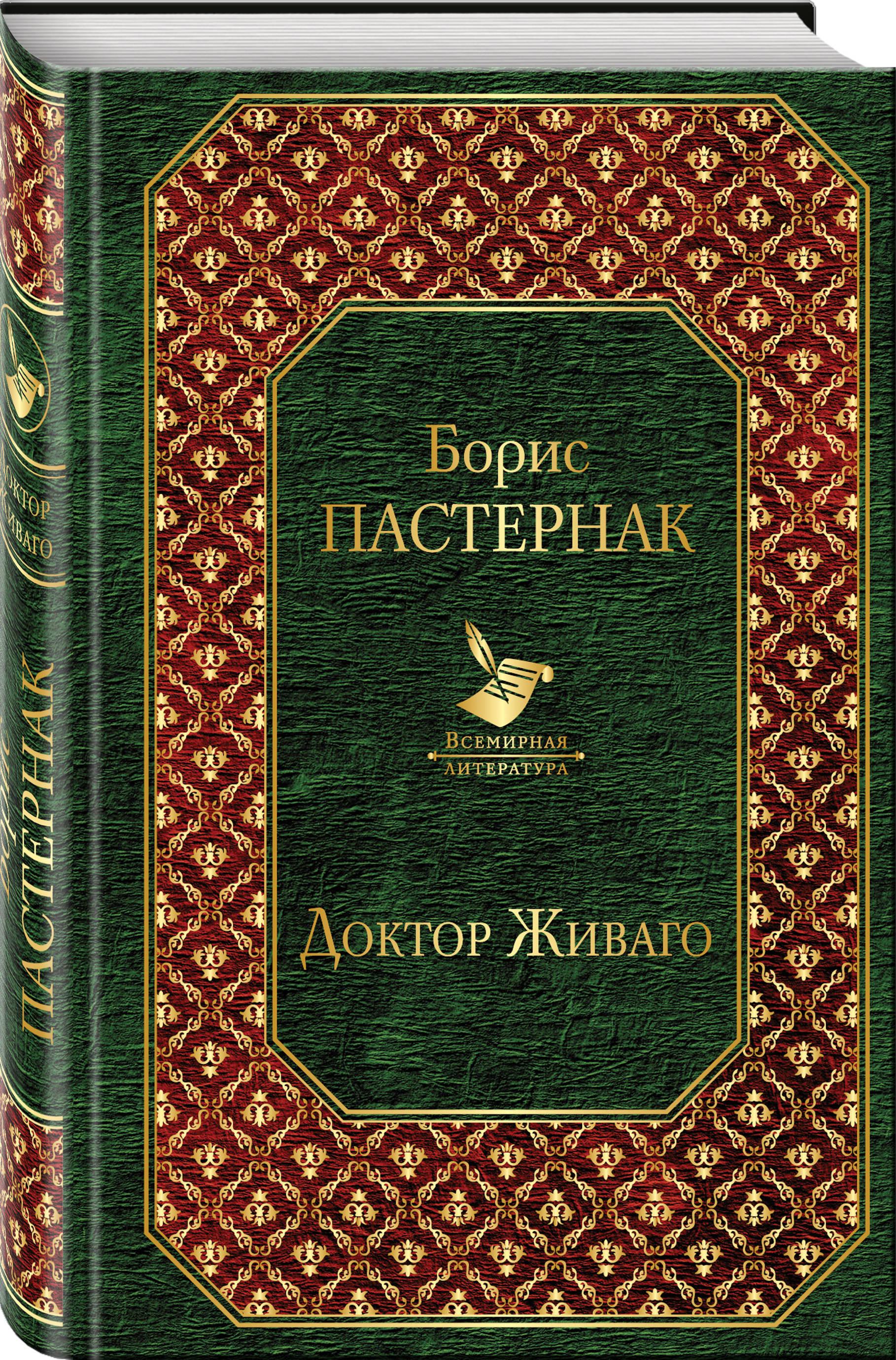 Доктор Живаго от book24.ru