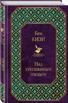 Кизи К. - Над кукушкиным гнездом обложка книги