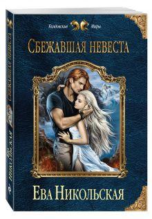 Никольская Е.Г. - Сбежавшая невеста обложка книги