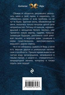 Обложка сзади Сбежавшая невеста Ева Никольская