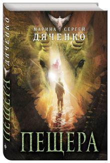 Дяченко М.Ю., Дяченко С.С. - Пещера обложка книги