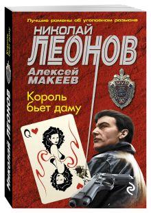 Леонов Н.И., Макеев А.В. - Король бьет даму обложка книги