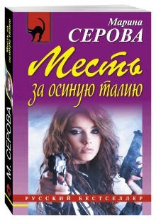 Серова М.С. - Месть за осиную талию обложка книги