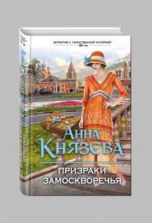 Князева А. - Призраки Замоскворечья обложка книги