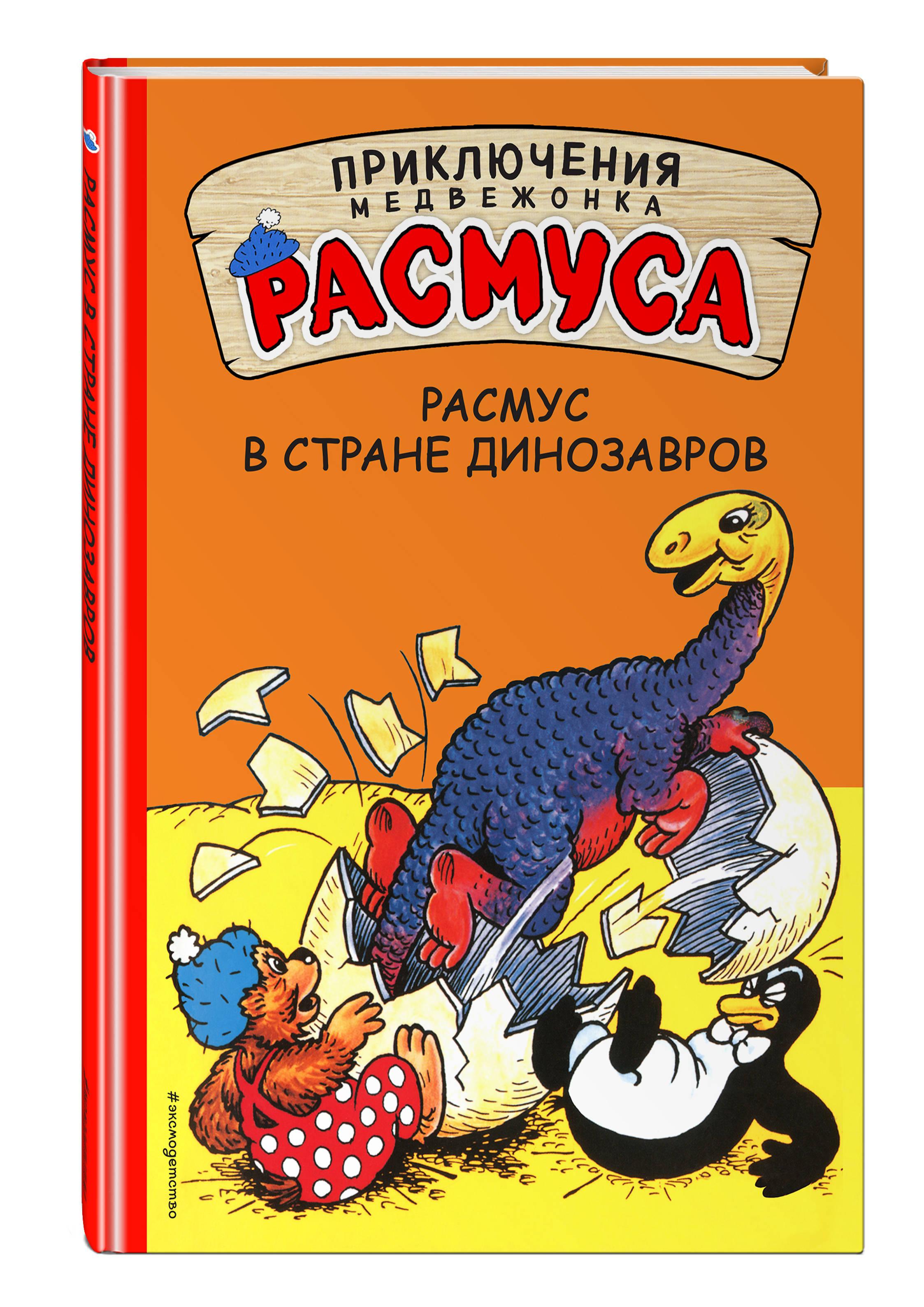 Расмус в Стране динозавров