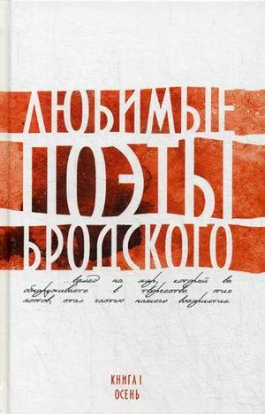 Любимые поэты Бродского. Кн. 1. Осень.
