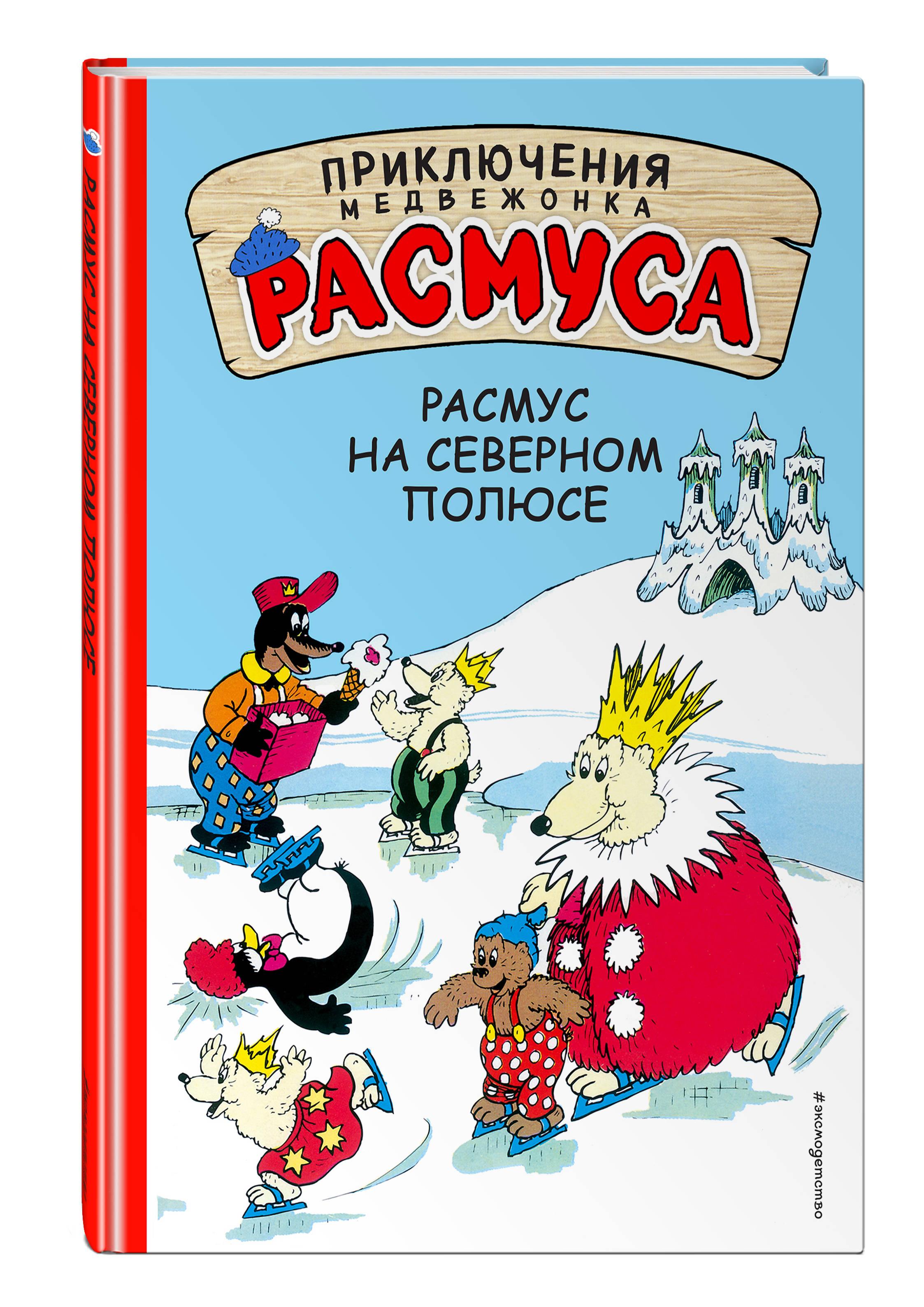 Расмус на Северном полюсе ( Хансен К., Хансен В.  )