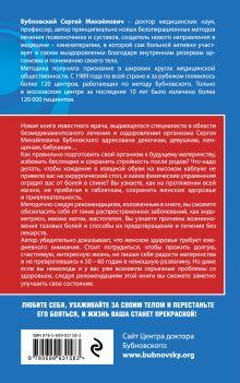 Обложка сзади Вся правда о женском здоровье Сергей Бубновский