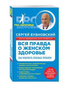 Бубновский С.М. - Вся правда о женском здоровье обложка книги