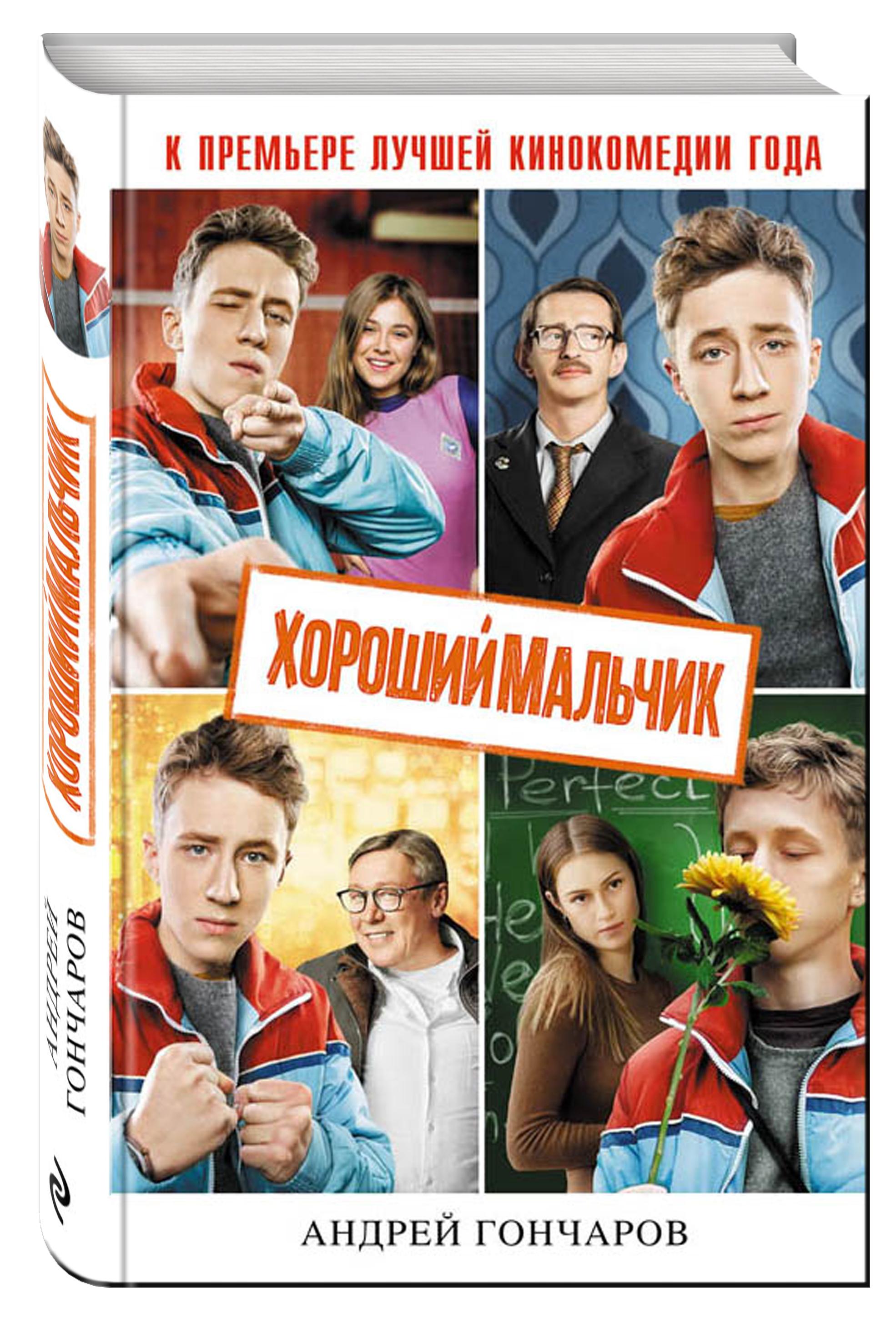 Гончаров А.А. Хороший мальчик любовные драмы у трона романовых