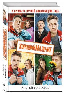 Гончаров А.А. - Хороший мальчик обложка книги