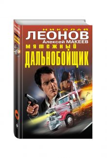 Леонов Н.И., Макеев А.В. - Мятежный дальнобойщик обложка книги